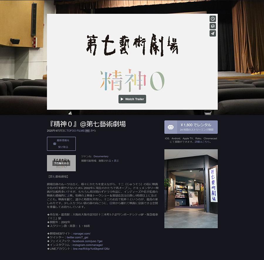 大阪から第七藝術劇場、シネ・ヌーヴォ、兵庫からは、元町映画館、豊岡劇場、神戸アートビレッジセンターが参加(C)Temporary Cinema