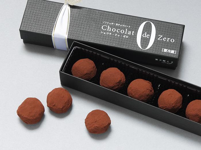 「菓子職人」の糖質制限 ショコラ・ドゥ・ゼロ(3個入り)960円