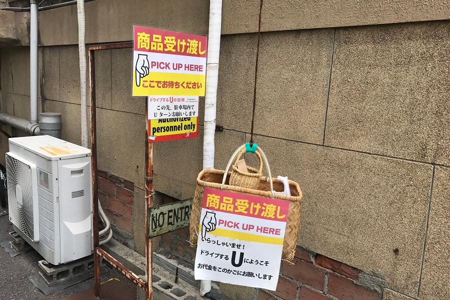 大阪のカフェで実施されているドライブスルーとは・・・?