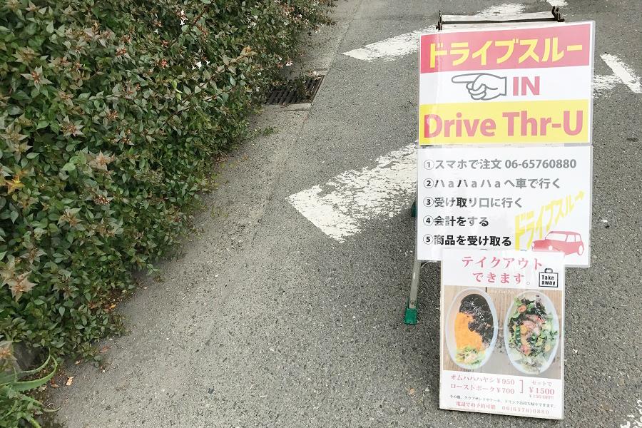 店の前の国道にある目印の看板