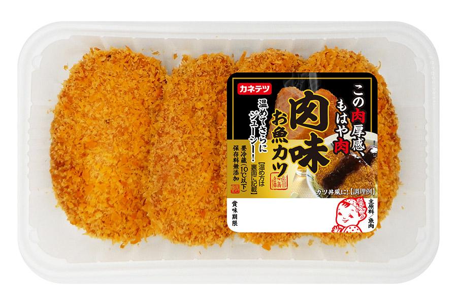 6月1日に発売されるカネテツの新商品「肉味お魚カツ」