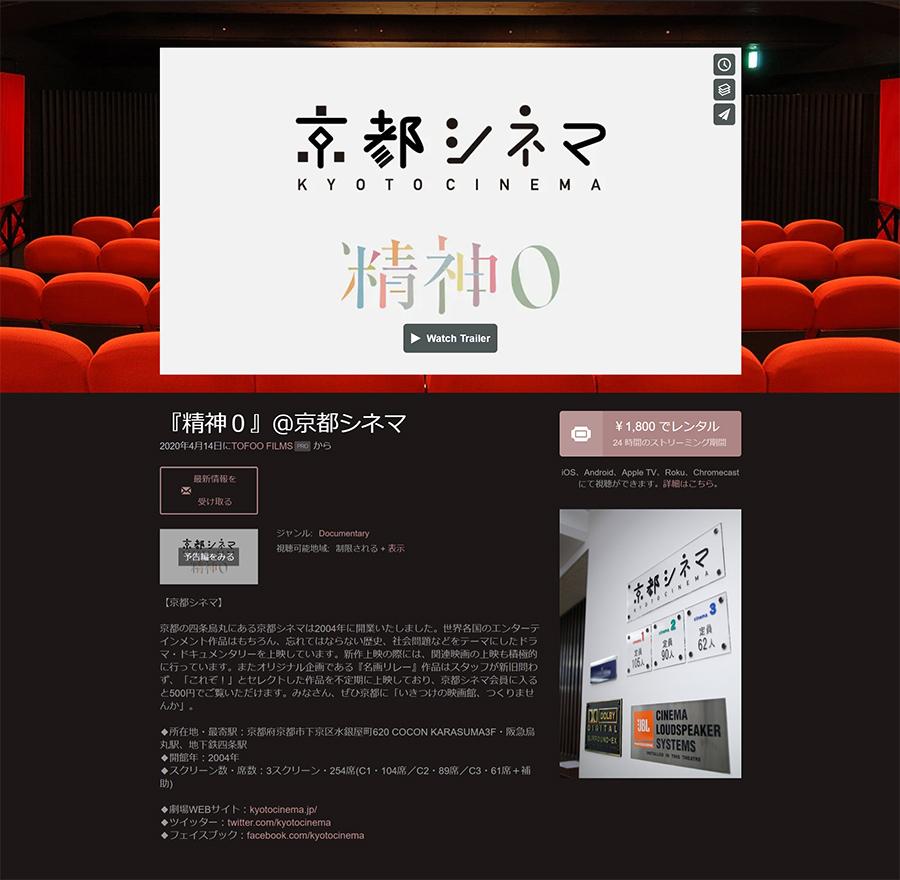 京都からは京都シネマ、出町座、京都みなみ会館が参加(C)Temporary Cinema