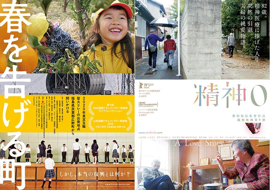 4月25日から公開された『春を告げる町』、5月2日から公開された『精神0』