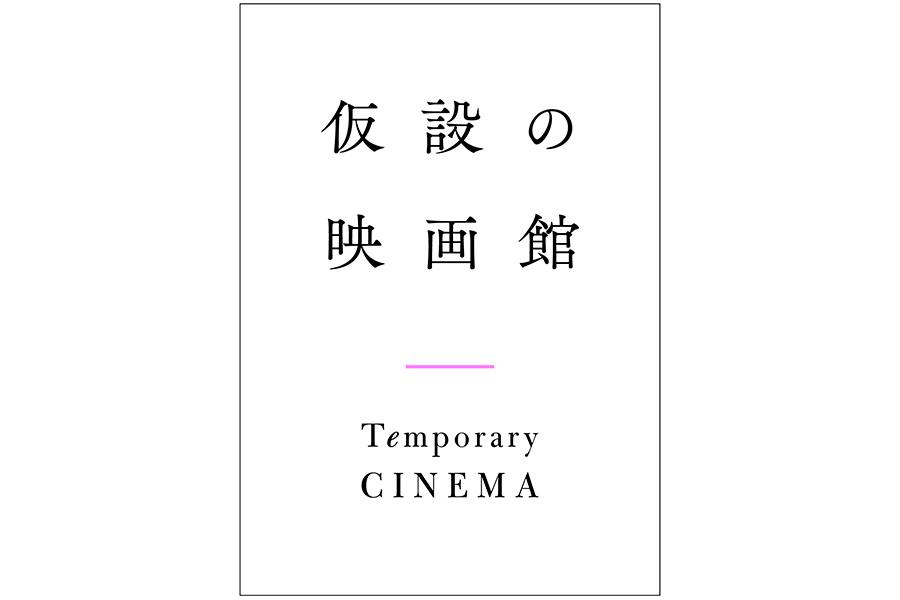 仮設の映画館には、今後公開予定の作品も掲載されている(C)Temporary Cinema