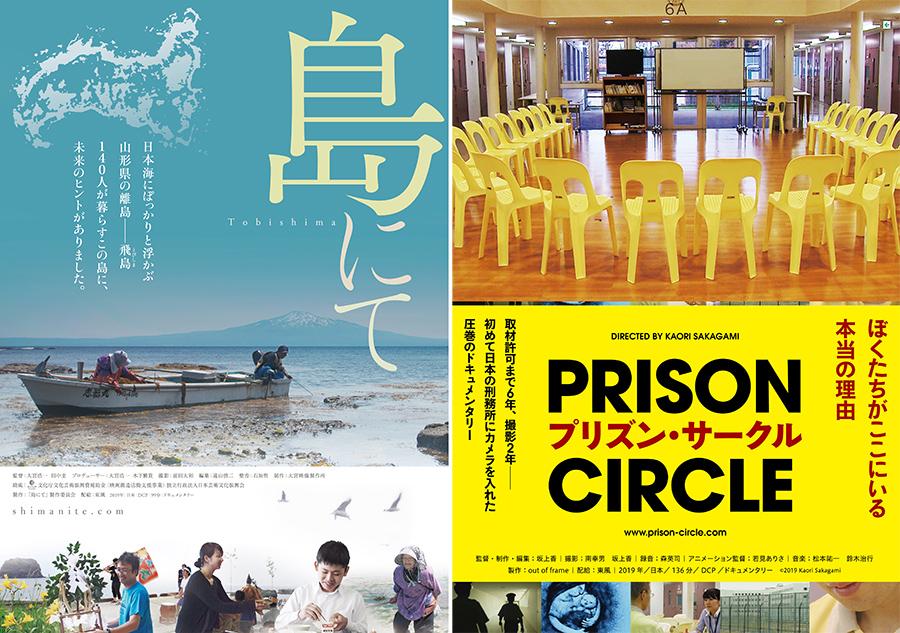 5月8日から公開される『島にて』、5月16日から公開される『プリズン・サークル』
