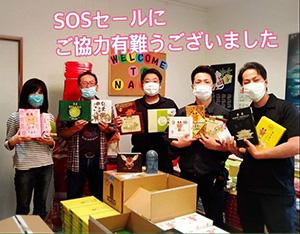 奈良のお土産物店が、大量返品のお菓子をSNSで救済