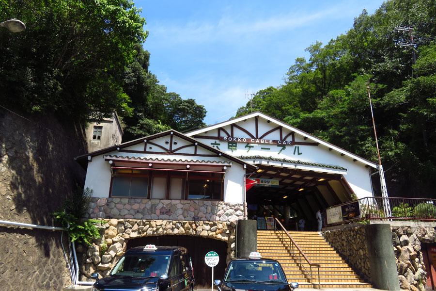 六甲山上への玄関口となる、六甲ケーブル下駅(神戸市灘区)