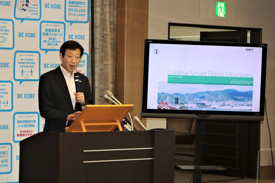 「六甲山上スマートシティ構想」について説明する久元喜造神戸市長。これまでコロナの話題ばかりで厳しい表情が多く見られたが、久しぶりに神戸の魅力を語る口調はいきいきしていた(5月28日・神戸市役所)提供:神戸市