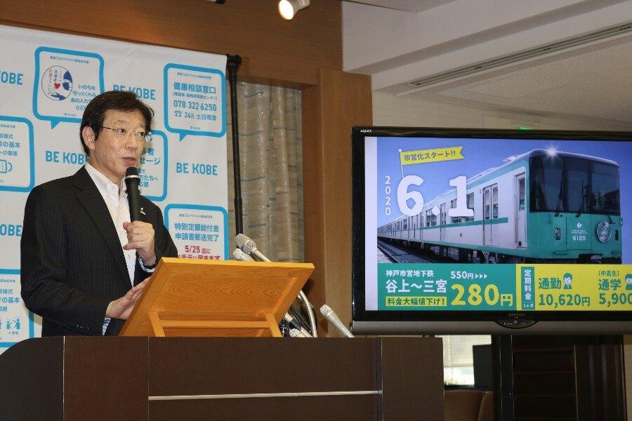 高額運賃の北神急行、念願の神戸市営化で半額に「前例ない」