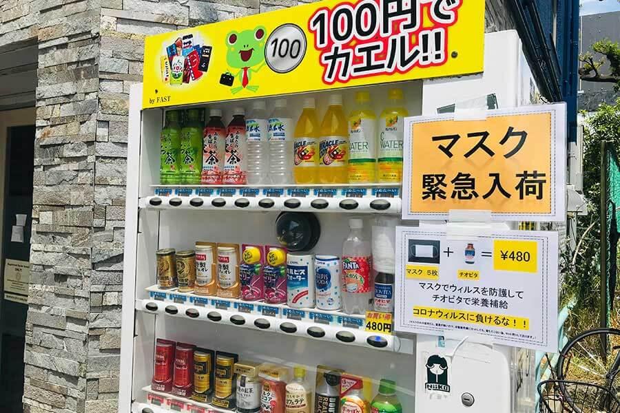 大阪で見つけたドリンク付きマスク自販機、その発想に納得
