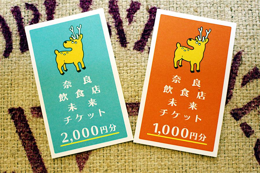 「奈良飲食店未来チケット」は、発起人である画家・日高直人さんによるデザイン