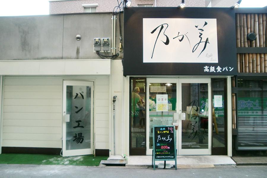 2013年創業時の総本店
