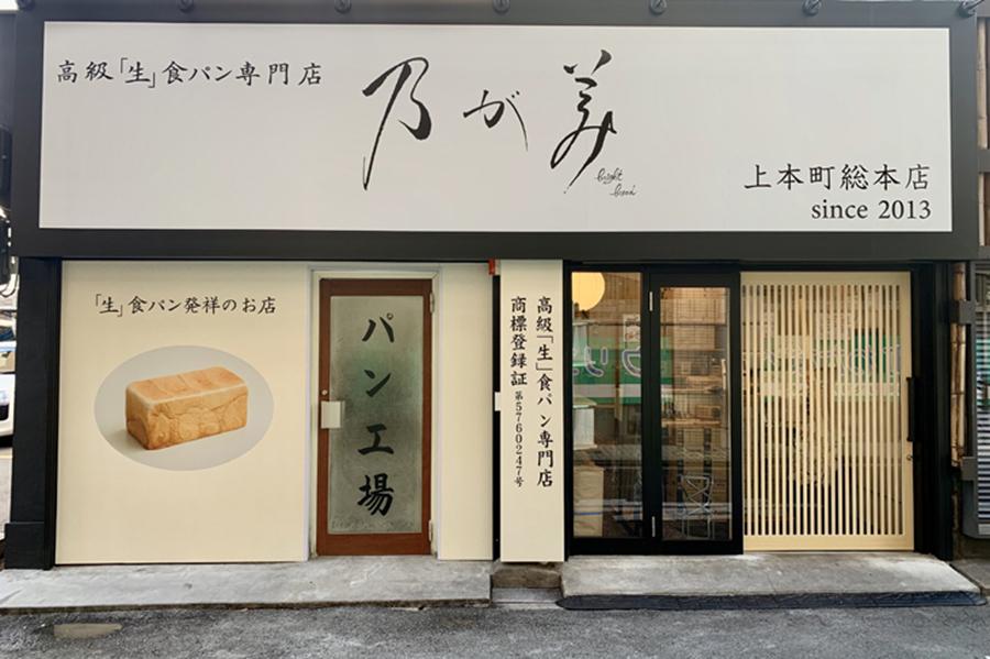 2019年9月にリニューアルした「乃が美 上本町総本店」