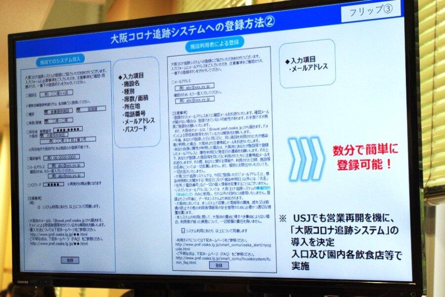 会見でのフリップより、「大阪コロナ追跡システムへの登録方法」(5月27日・大阪府庁)