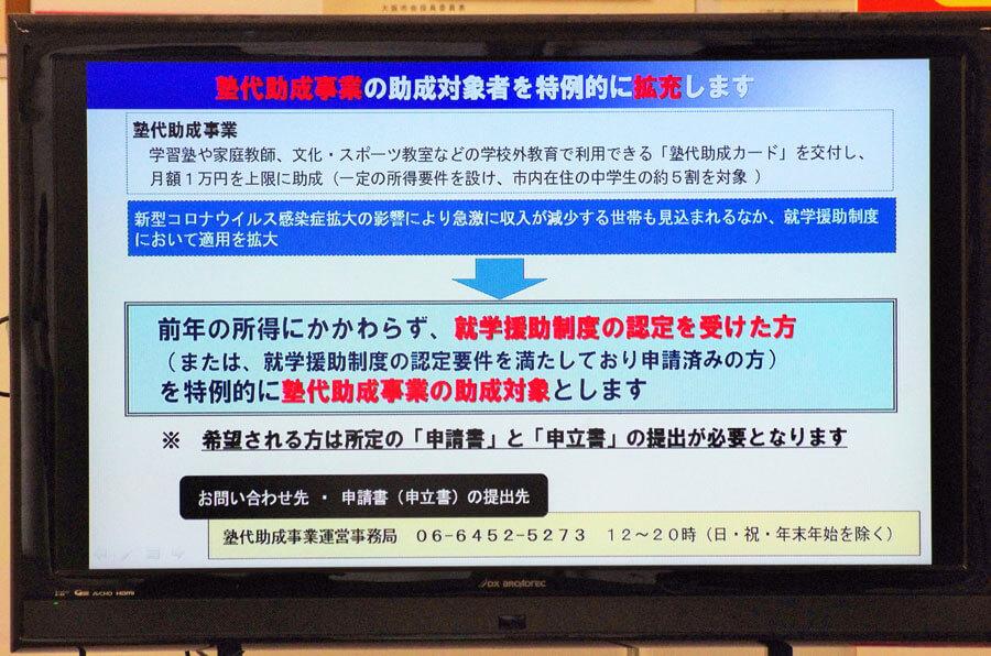 大阪市6月に学校再開も、夏休み〜春休みを短縮し土曜も授業