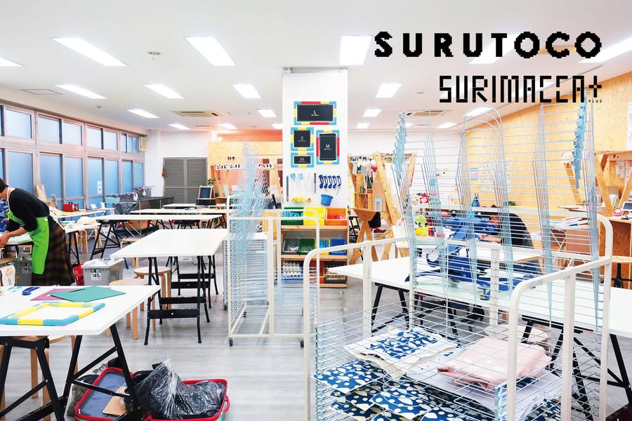 東京のシルクスクリーンの作業場「SURUTOCO」