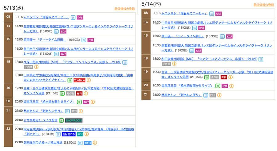 今日のネット配信は?」ひと目でわかる舞台系番組表が話題 » Lmaga.jp