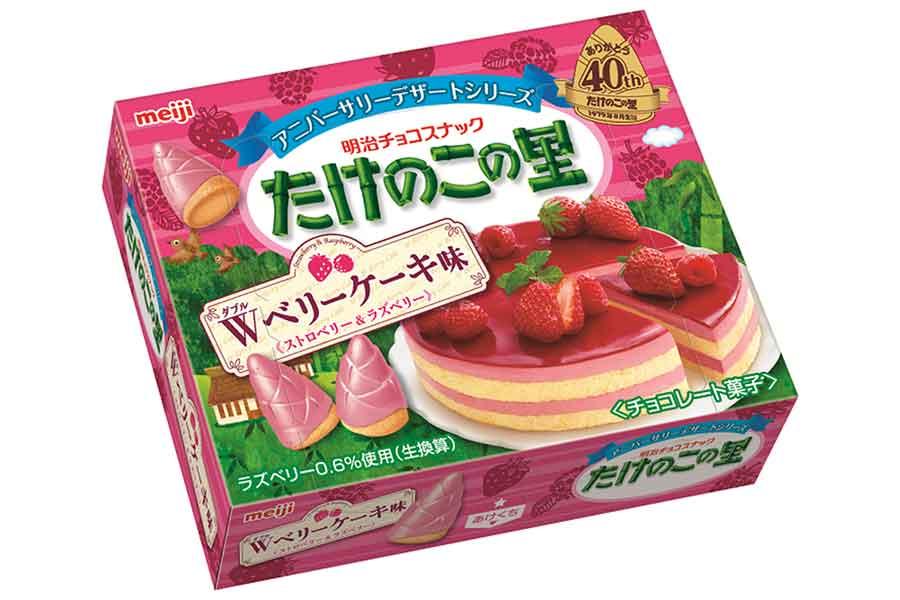 「たけのこの里ダブルベリーケーキ味」(参考小売価格200円・税別)