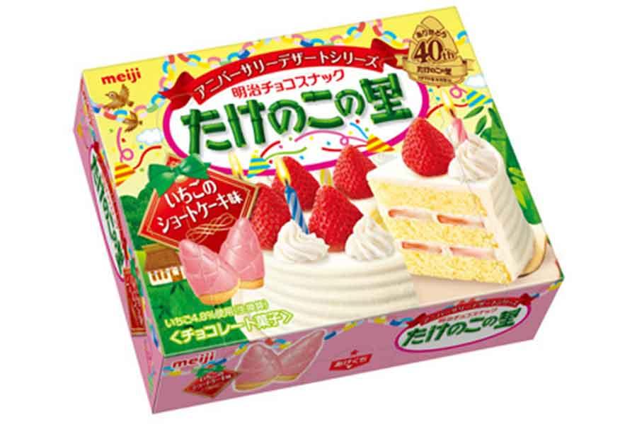 「たけのこの里 いちごのショートケーキ味」(参考小売価格200円・税別)