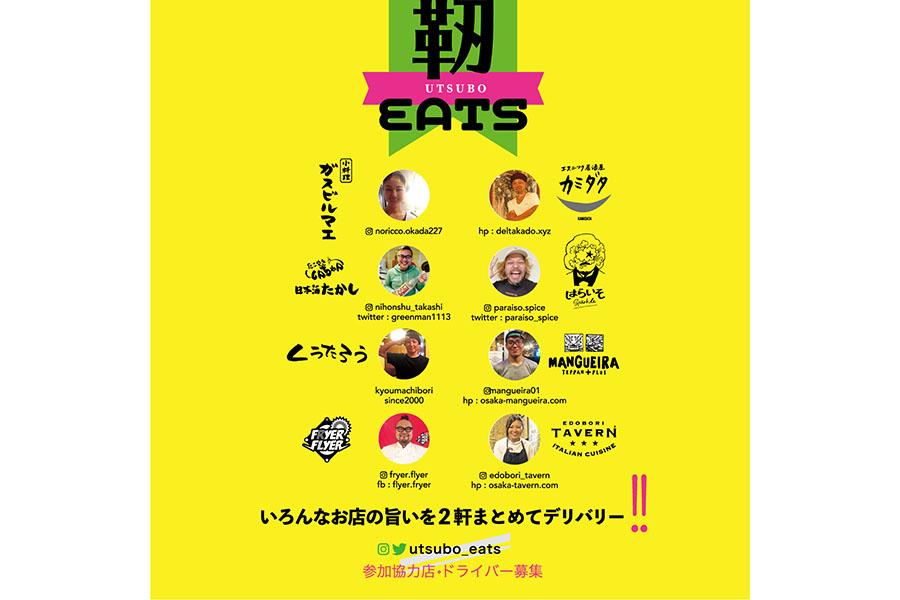 「靱EATS」の参加店舗、第1弾の8店