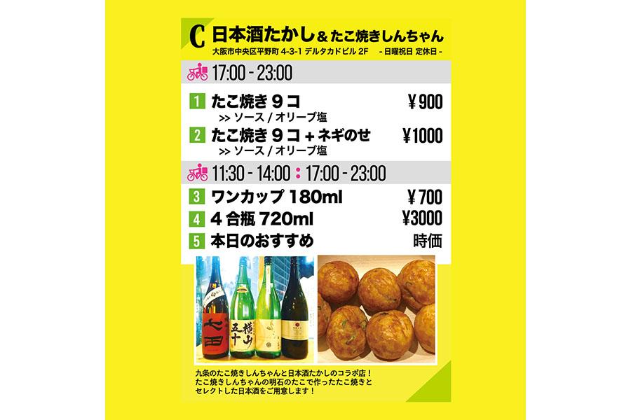参加店舗「日本酒たかし&たこ焼きしんちゃん」のメニュー