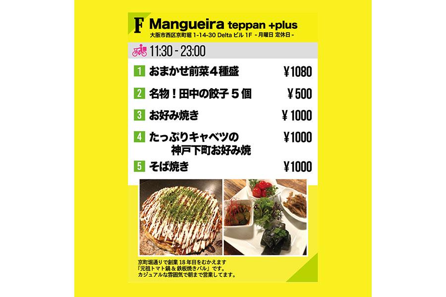 参加店舗「Mangueira  teppan  +plus」のメニュー