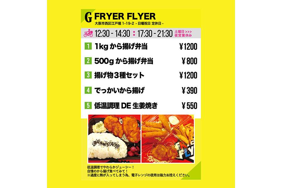 参加店舗「FRYER  FLYER」のメニュー