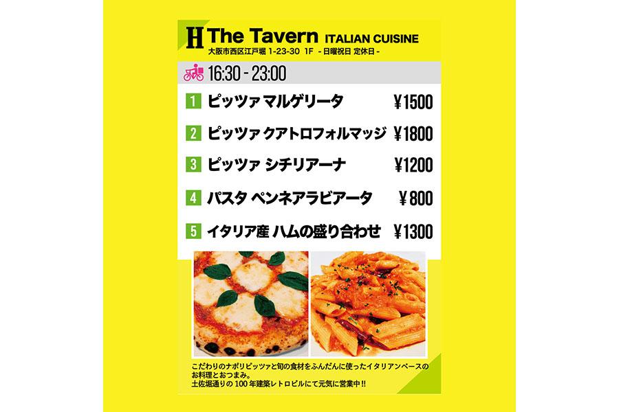 参加店舗「The Tavern  ITALIAN CUISINE」のメニュー