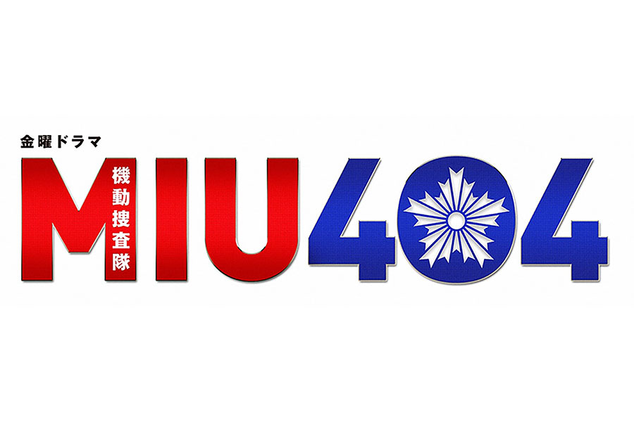 金曜ドラマ『MIU404』