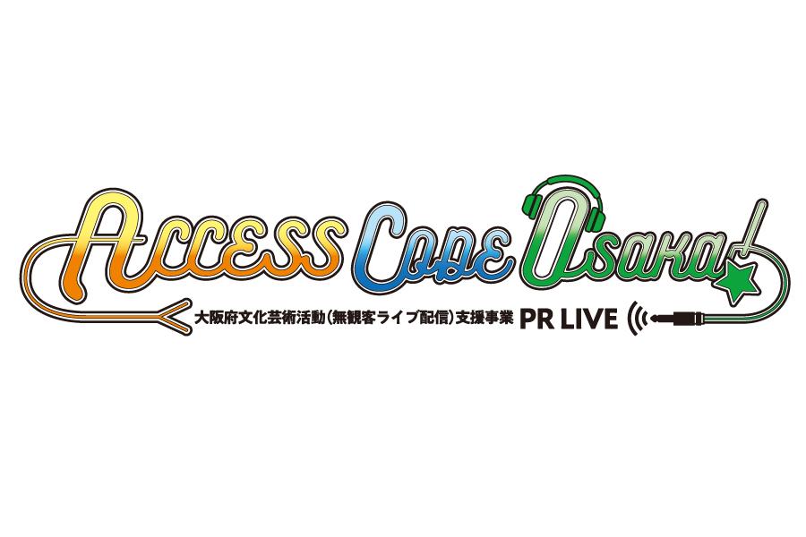 ACCESS CODE OSAKA! 大阪府文化芸術活動(無観客ライブ配信)支援事業PR LIVE