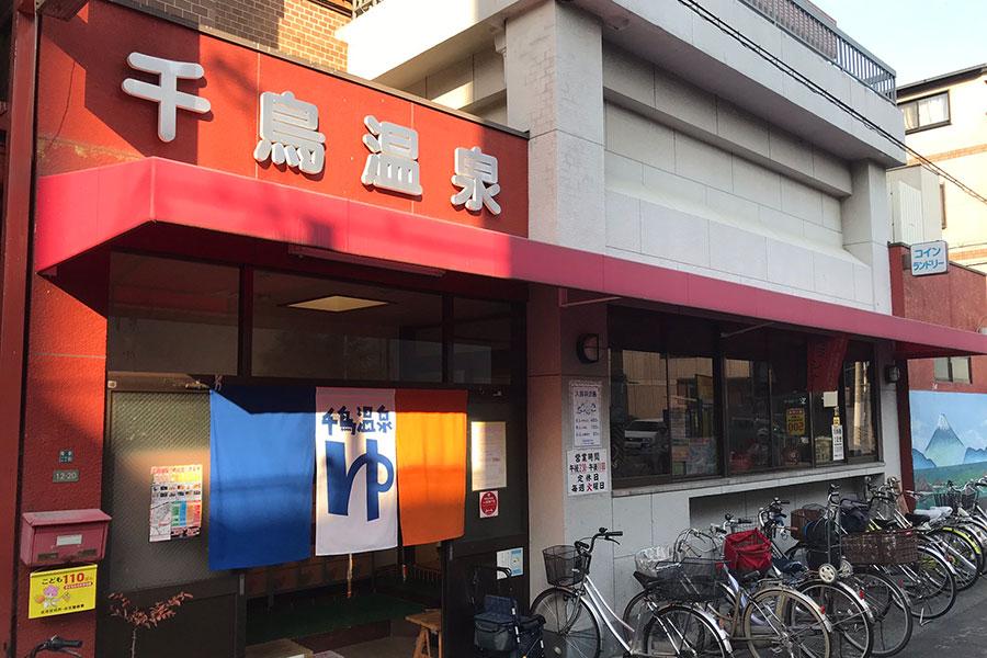 大阪の「千鳥温泉」