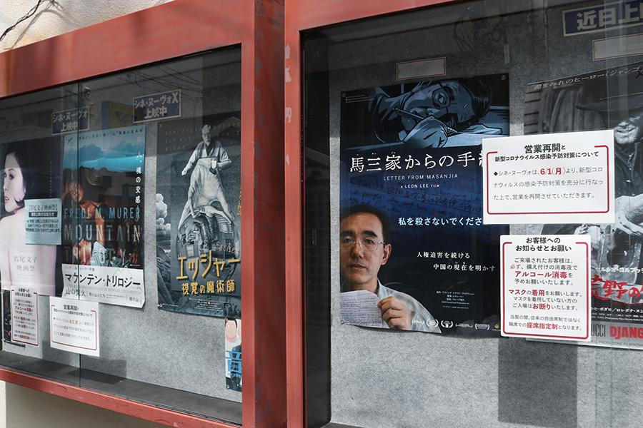 上映する作品のポスター
