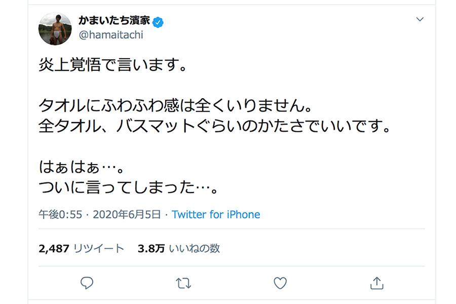 ツイッターに投稿した、たかまいたち濱家の「タオル持論」