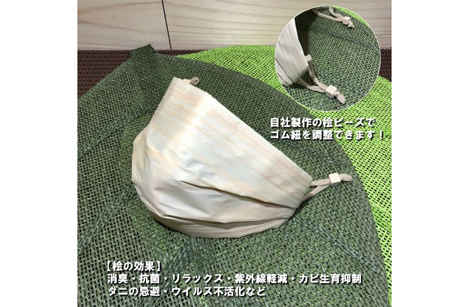 自社製品のヒノキでできたビーズで紐部分の長さも調整可能
