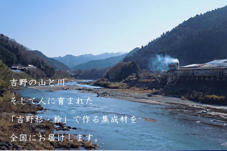 「南都木材産業」は奈良県吉野町の山と川に囲まれた自然豊かな場所に拠点を構える