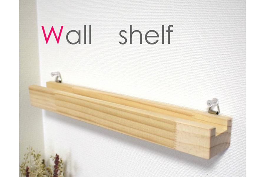 壁に押しピンで簡単に取り付けられる「ウォールシェルフ」(990円)など、DIY用の木材や子ども用の積み木などの商品も人気 ※送料別途