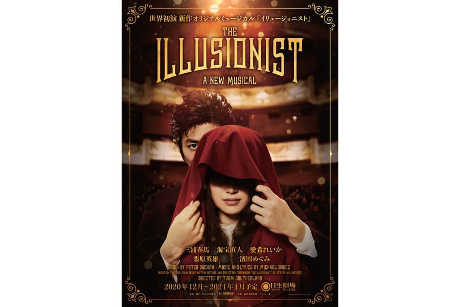 オリジナルミュージカル『The Illusionist−イリュージョニスト−』イメージビジュアル