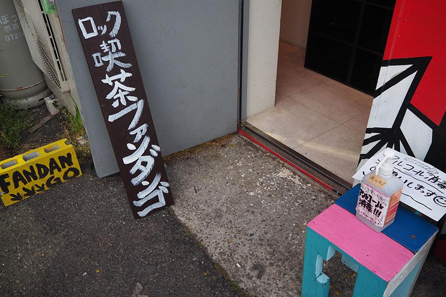 入り口には「ロック喫茶ファンダンゴ」の看板も