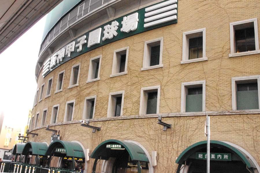 「阪神甲子園球場」(兵庫県西宮市)