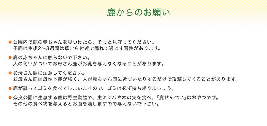 奈良の鹿愛護会による「鹿からのお願い」