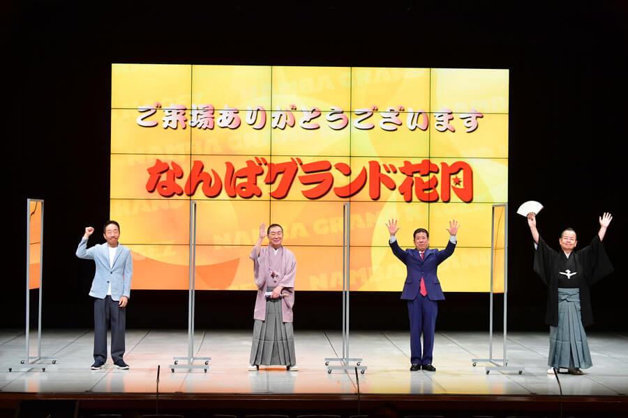 左から、「なんばグランド花月」が営業再開するにあたり挨拶した中田カウス、桂文枝、西川きよし、桂文珍(6月19日・NGK) 提供:吉本興業