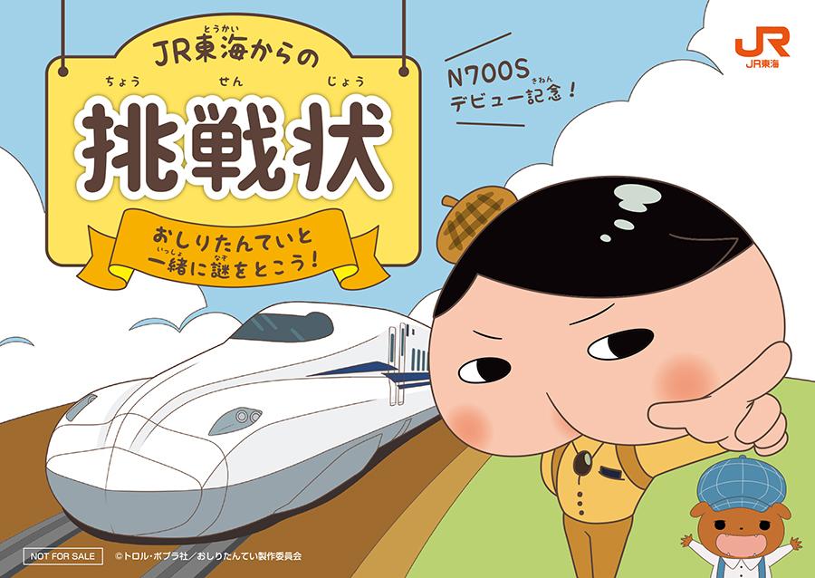 謎解きしながら東海道新幹線について学べる「おしりたんてい」オリジナルブック。写真提供:JR東海