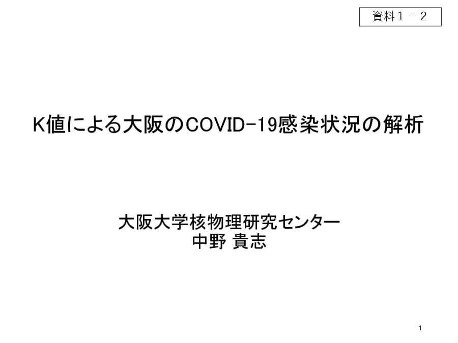 コロナ収束に自粛は関係なかった、大阪の専門家会議で明言 » Lmaga.jp