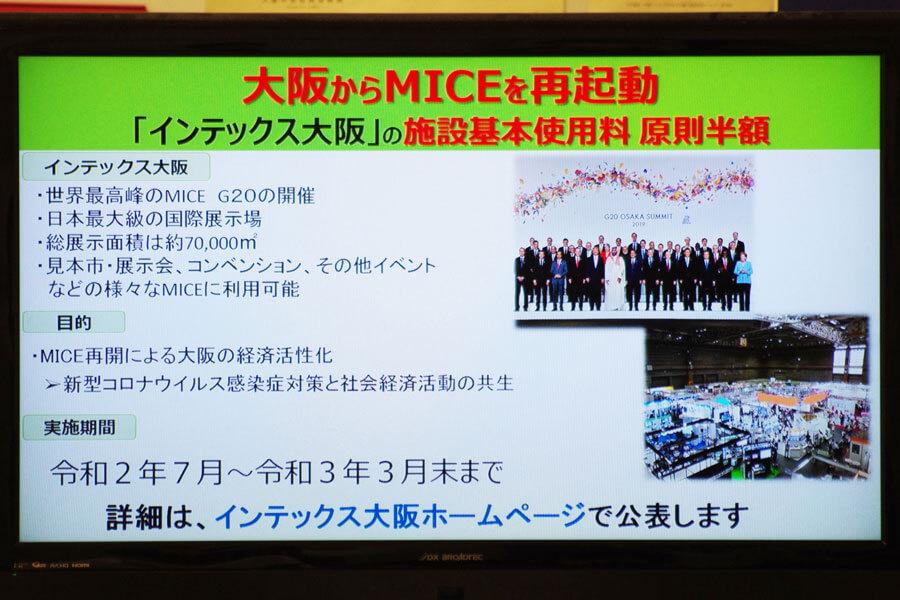 会見でのフリップより、「大阪からMICEを再起動」(6月18日・大阪市役所)
