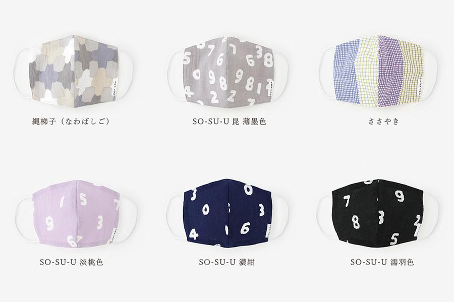 外布内布ともに、高島縮(綿100%)を使用。テキスタイルマスク各528円
