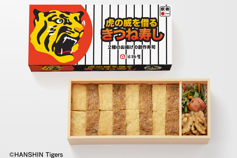 黒糖揚げと揚げで縦縞を表現した「虎の威を借るきつね寿し」800円