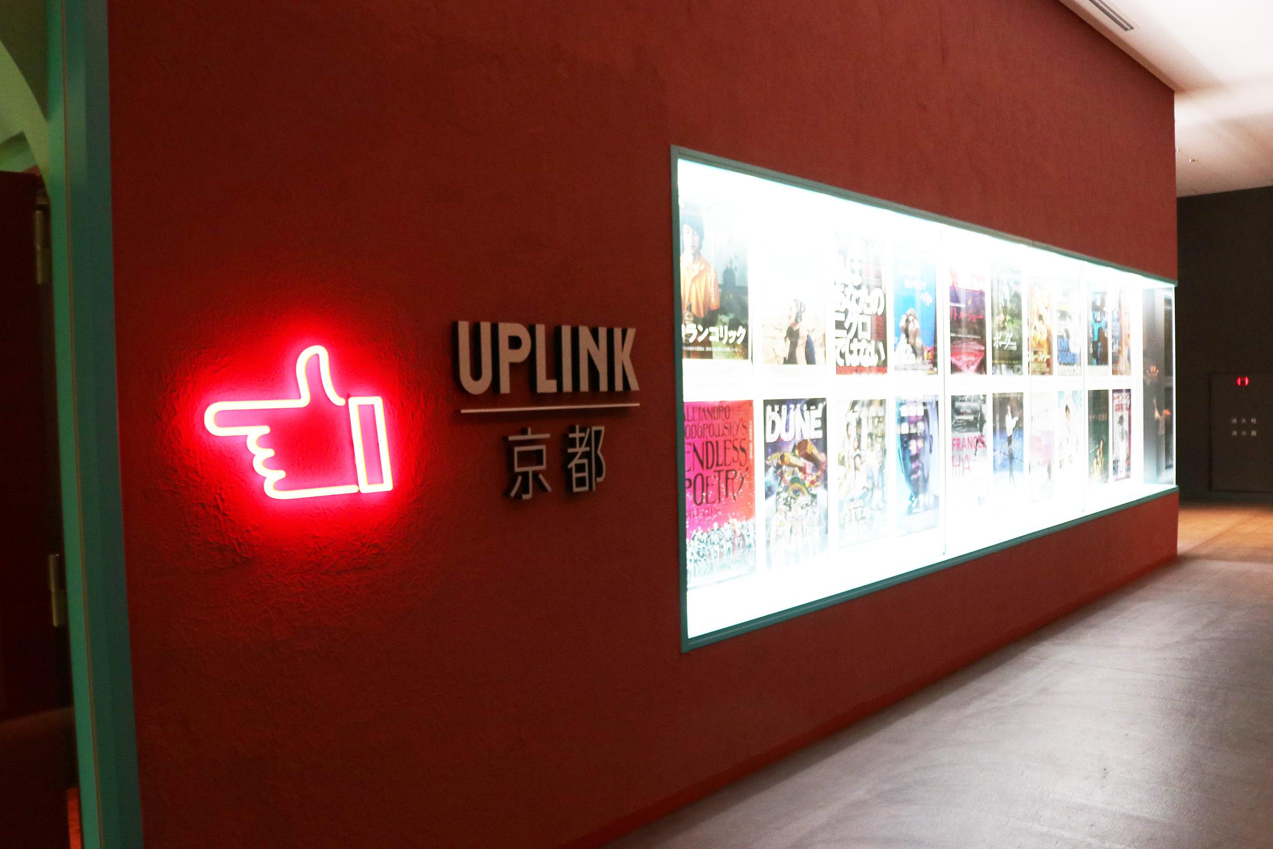 アップリンクは「新風館」の地下1階に位置
