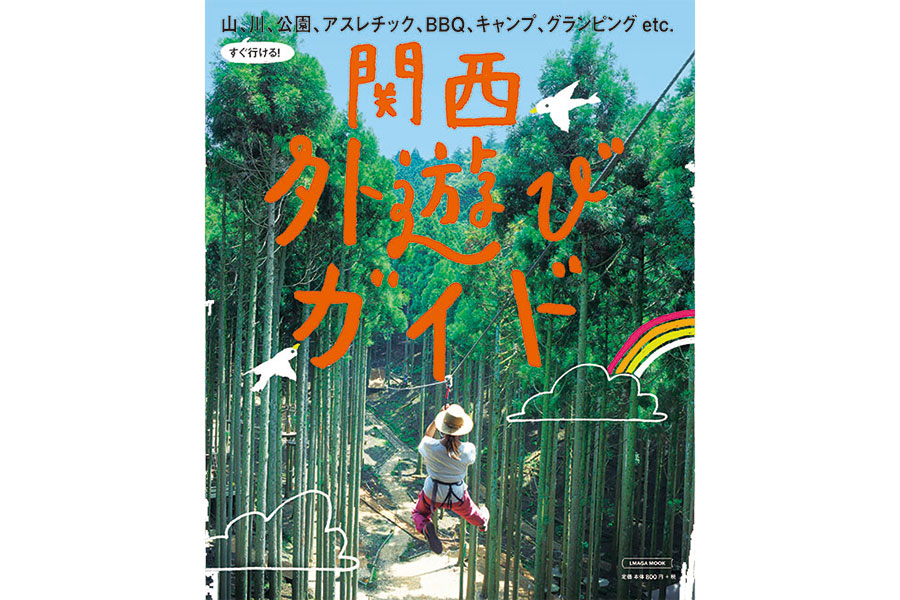 『関西 外あそびガイド』(880円)