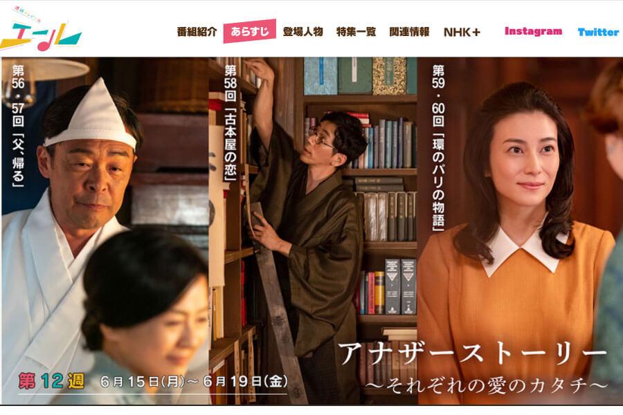 NHKの公式サイトより、第12週に放送された3つのアナザーストーリー