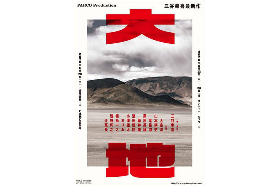 『大地』のポスタービジュアル